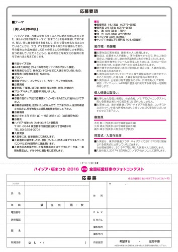 「ハイジア桜まつり2016 第7回 桜愛好家のフォトコンテスト作品募集」チラシ裏面
