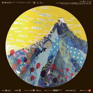 ま 歌舞伎町アート・プロジェクト 花道通り kanie
