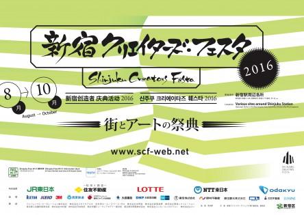 新宿クリエイターズ・フェスタ2016_B3ポスター(横型中吊り用)