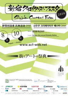 新宿クリエイターズ・フェスタ2016_B1・B3ポスター