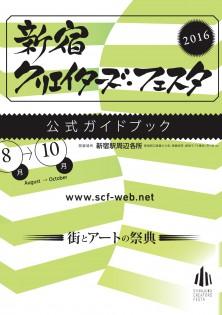 新宿クリエイターズ・フェスタ2016ガイドブック表紙